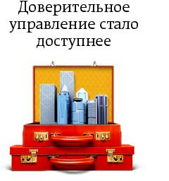"""Популярная услуга компнии ФИНАМ """"Доверительное управление"""" стала доступнее"""