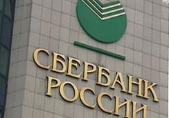 В уходящем году Сбербанк вложил почти 80 миллиардов в экономику Северного Кавказа
