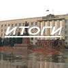 Ставропольский край демонстрирует рост по большинству макроэкономических показателей в 2010 году