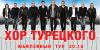Бесплатные билеты на «Хор Турецкого»