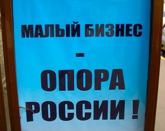Ставрополье лидирует в рейтинге «ОПОРЫ РОССИИ» по созданию комфортных условий для развития предпринимательства