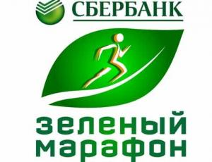 19 мая Сбербанк провел«Зеленыймарафон»