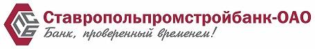 Консервативная политика Ставропольпромстройбанк - ОАО даёт результат.