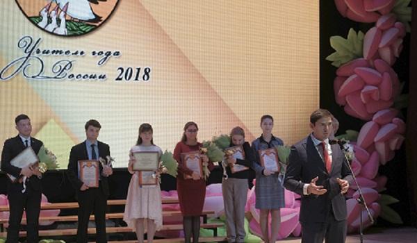ВТБ поздравил победителей краевого этапа Всероссийского конкурса «Учитель года России»
